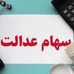 اعلام شرایط دریافت سهام غیر مستقیم در خوزستان