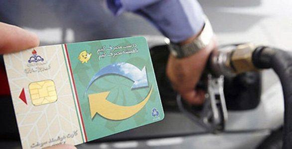 جاماندگان دریافت کارت سوخت چه کنند؟