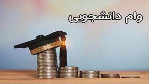 جزئیات ثبت نام وام های دانشجویی وزارت علوم اعلام شد + مشمولان