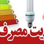 مدیرعامل شرکت برق منطقهای خوزستان عنوان کرد:افزایش ۴.۵ درصدی مصرف برق در خوزستان