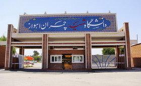 اعلام تقویم آموزشی نیمسال دوم دانشگاه چمران اهواز