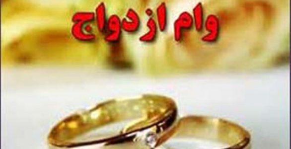 با مصوبه کمیسیون تلفیق وام ازدواج در سال آینده ۵۰ میلیون تومان شد