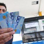 شرکت ملی پخش فرآوردههای نفتی اعلام کرد:جایگاههای عرضه سوخت تعطیل نمیشوند