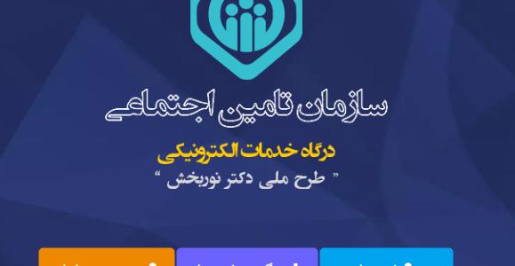 مدیرکل تأمین اجتماعی خوزستان عنوان کرد:ثبت قرارداد غیرحضوری بیمه با صاحبان مشاغل در خوزستان