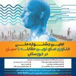 رییس پارک علم و فناوری خوزستان خبر داد  برگزاری اولین جشنواره ملی فناوریهای نوین مقابله با سیل در خوزستان