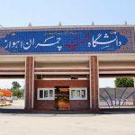 ارائه درسهای عملی دانشگاه شهید چمران اهواز از ۱۹ مرداد