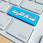 """معاون ادارهکل آموزش و پرورش خوزستان خبرداد:نوبتدهی الکترونیکی در شبکه """"شاد"""" برای ثبتنام دانشآموزان"""