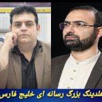 بیانیه حمایتی بابک طهماسبی و دعوت از پرسنل نفت و حفاری برای حمایت از احمد سراج