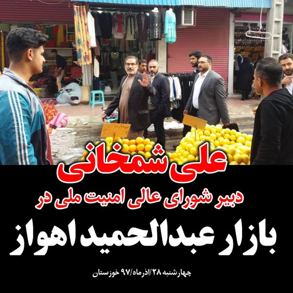  دریابان شجاع خوزستان بدون بادیگارد و تشریفات در میان مردم کوچه و بازار