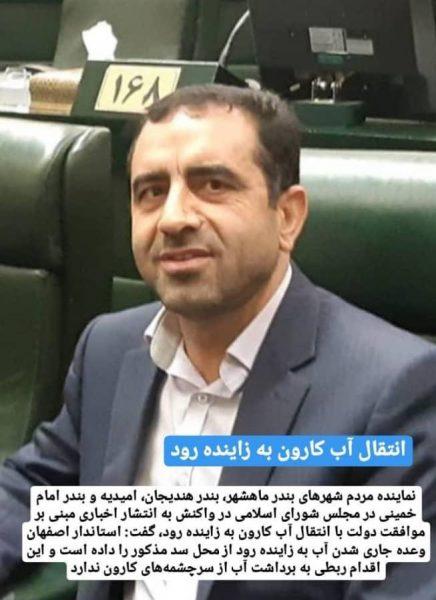 علی گلمرادی : دولت هیچ موافقتی با انتقال آب کارون به زایندهرود نکرده است/ نقد و تذکر جایگزین انتشار اخبار غیر واقع شود