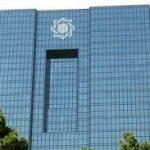 رئیس کل بانک مرکزی خبر داد:هفت اقدام بانک مرکزی برای اصلاح نظام بانکی